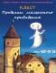 """Квест """"Проделки маленького привидения"""". Музей истории частного коллекционирования, Витебск, 2017 г."""