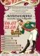 Открытие выставки «Невидальщина».   Музей истории частного коллекционирования. г. Витебск, 2017 г.